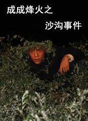 成成烽火3:沙沟事件