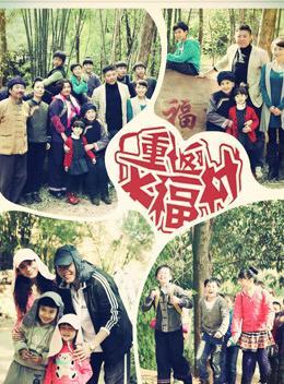 重返大福村