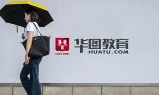 华图教育低俗广告引争议:考上公务员媳妇任你选