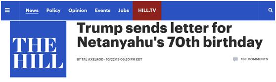 特朗普致信内塔尼亚胡祝贺其70大寿,手写:你太棒了!