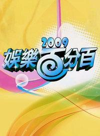 娱乐百分百 2009