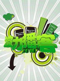 波力播客 2011