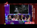 嘉宾主持人爆笑演绎台湾话版《水浒传》