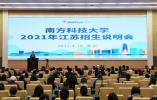 官宣!南方科技大学2021年江苏招生计划再增加