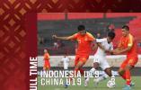 德興社-U18國青3比1還給印尼!空門單刀不進本應更大比分取勝!