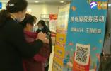 """小长假看消费:1亿撬动15亿 杭州消费券显现""""乘数效应"""""""