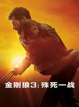 金刚狼3:殊死一战 普通话版