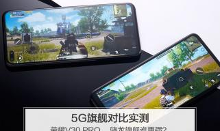 5G旗舰对比实测:荣耀V30 PRO、 骁龙旗舰谁更强?