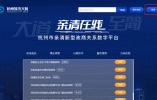 """""""零材料"""" 一键领 杭州西湖区发明专利资助在线到账"""