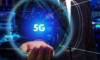 《关于推动5G加快发展的通知》解读:推动5G高质量发展,加快培育新动能