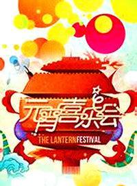 湖南卫视元宵喜乐会 2015