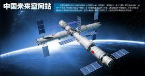 中国未来空间站