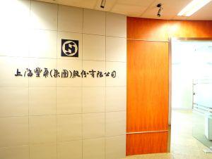 上海丰华(集团)股份有限公司