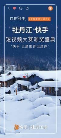 """发现最美牡丹江 """"快""""聚雪城正能量"""
