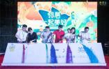 南京万科物业2020年睿联盟朴里节在宁启幕