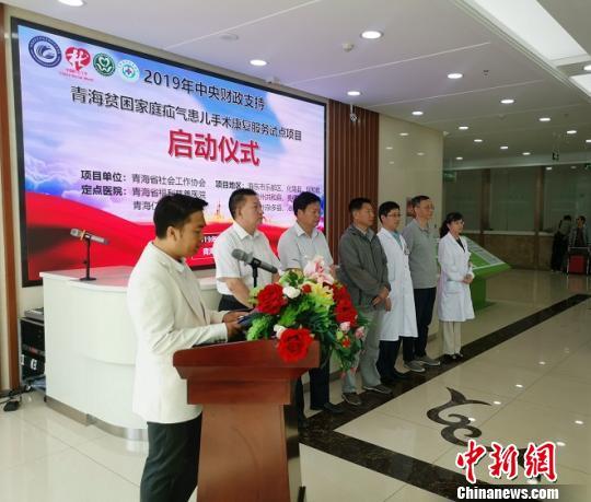 青海贫困家庭疝气患儿手术康复服务试点项目启动