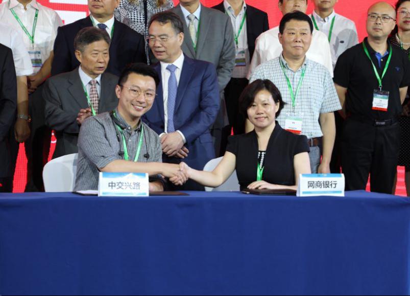 """中交兴路与网商银行共同启动""""路金计划2.0""""战略合作升级"""