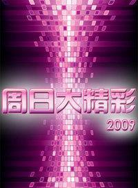 周日大精彩 2009