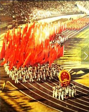 中华人民共和国第二届运动会