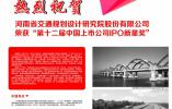 [AD]河南省交通规划设计研究院股份有限公司