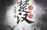 """优秀网络文学原创作品 四?#31181;?#19968;""""杭州产"""""""