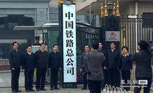中国铁路总公司高层领导合影