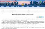 剛剛,杭州房管部門發出通報:搖號重復報名,將被禁搖一年!