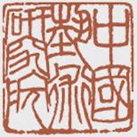 中国艺术研究院 图册