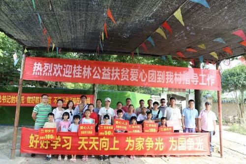 桂林公益扶贫爱心团关心贫困户妇女儿童扶志送关怀