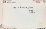 """提笔祝福江苏,来看看这些大咖""""5·20""""对家乡的表白"""