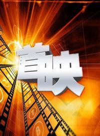 首映 2012