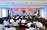 ?全省重大安全隐患运输企业约谈会在济宁召开