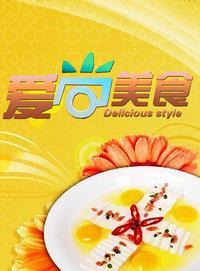 爱尚美食 2013