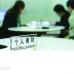 商业银行理财产品销售管理办法