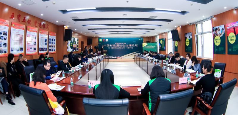 中国村改居社会治理论坛在京召开