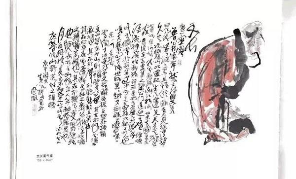 黄永厚先生作品 《文长画气盛》