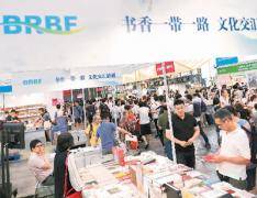 第30届香港书展开幕
