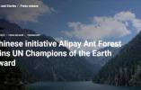 """带动5亿人种树 """"蚂蚁森林""""获联合国""""地球卫士奖"""""""