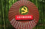"""重磅!中共中央宣传部的""""学习强国""""学习平台介绍了江苏省林业局开展的主题教育活动"""