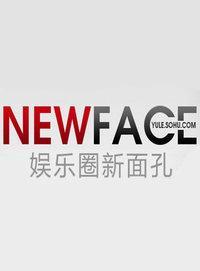 搜狐NEWFACE 2014