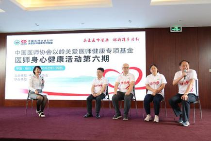中国医师协会以岭关爱医师健康专项基金第六期医师身心健康活动举行