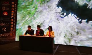 中日大健康产业项目推介会在长春举行