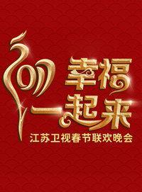 江苏卫视春节联欢晚会 2017