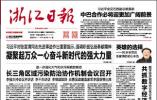 浙报头版点赞省功勋教师、玉环市教研室教研员郑青岳