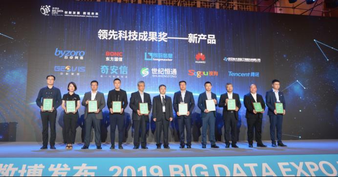 奇安信展示国家队创新能力 斩获两大数博会领先科技成果奖
