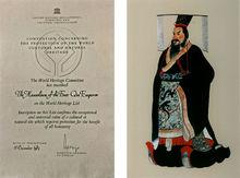 世界遗产证书和秦始皇帝像