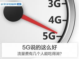 5G说的这么好 流量费有几个人能吃得消?