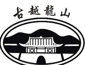 浙江古越龙山绍兴酒股份有限公司LOGO