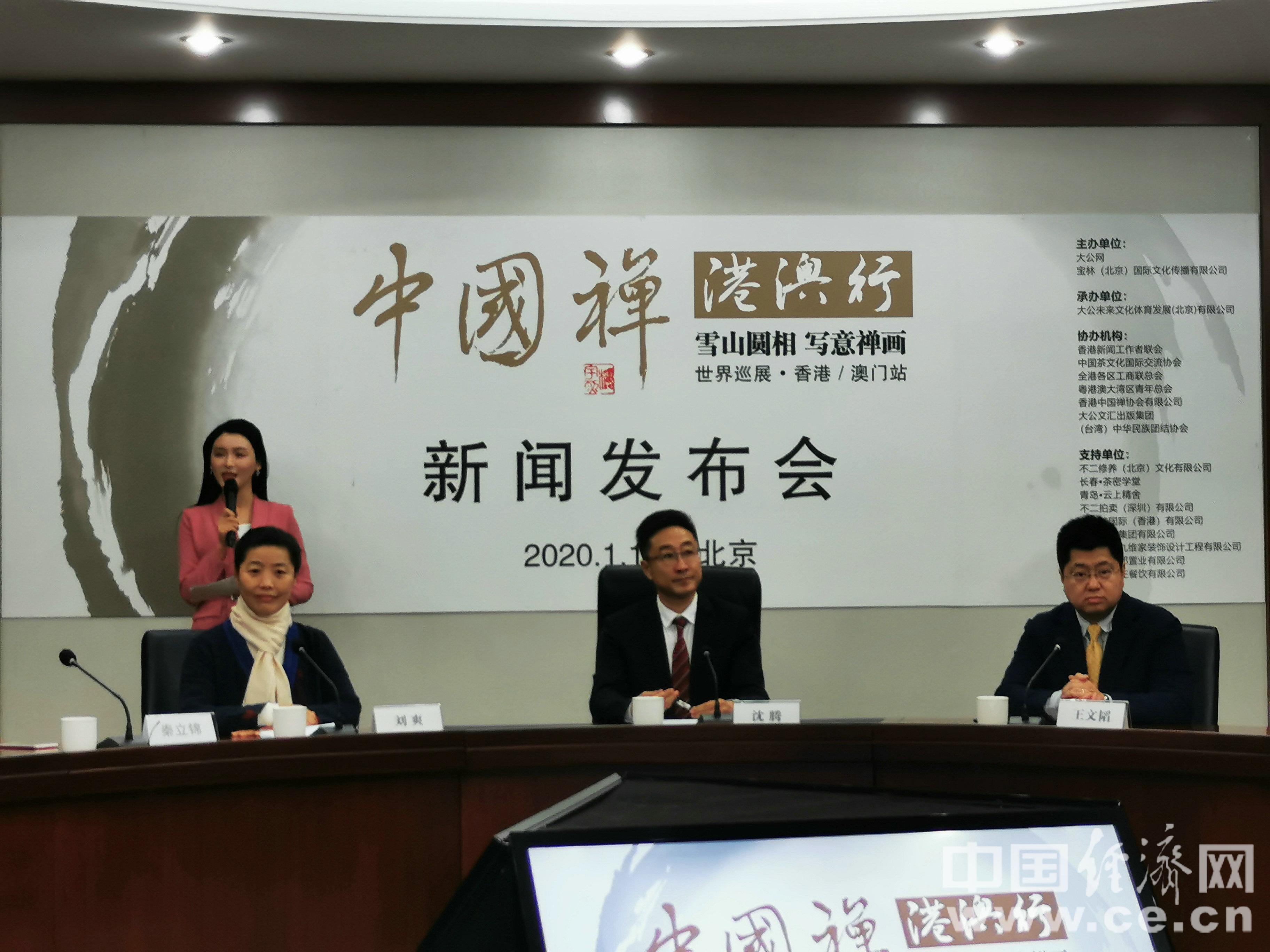 中国禅港澳行禅画世界巡展将于2月举行