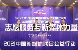 """""""中国新媒体联合公益行动""""品牌正式发布"""